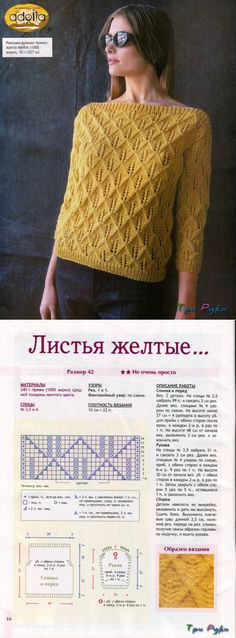 """Джемпер ''Листья жёлтые """""""