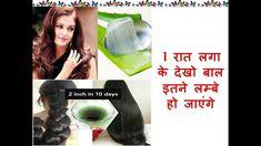 1 रात लगाके देखो बाल इतने लम्बे हो जाएंगे Aloevera Hair Oil to get Long . Beauty Tips In Hindi, Hair Oil, Beauty Hacks, How To Get, Friends, Day, Videos, Amigos, Beauty Tricks