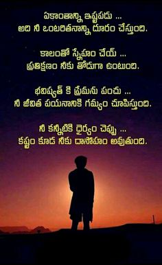1398 Best Telugu Quotations Images In 2019 Telugu Best Quotes