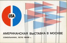 Brochure for 1959 American Exhibition in Moscow, where the #Eames film, GLIMPSES OF THE USA was screened for 250,000 Russian visitors