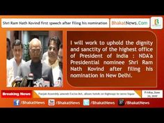 Shri Ram Nath Kovind first speech after filing his nomination
