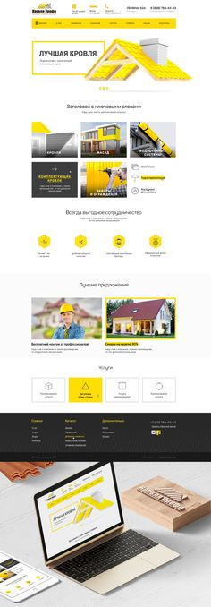 A Website Creation Guide For Creating Spectacular Compelling Websites Web Design Mobile, Homepage Design, Web Ui Design, Wordpress Website Design, Flat Design, Web Layout, Layout Design, Construction Website, Design Responsive