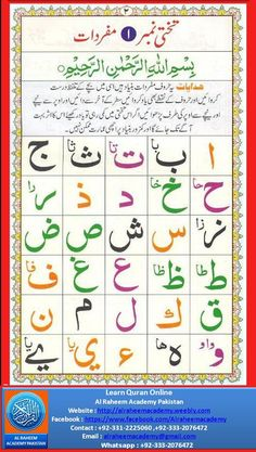 Learn Quran from the basics. Al Raheem Academy Pakistan