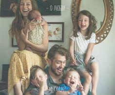 Однажды наступает время, когда понимаешь, что в жизни нет ничего важнее семьи!  #ОЛЮБВИ #семья #Интуиция_фото