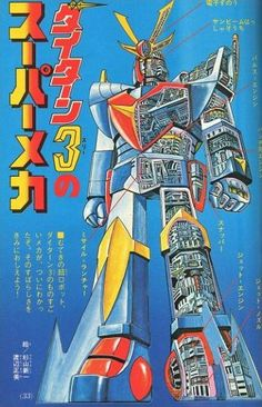 Real Robots, Robot Cartoon, Vintage Robots, Super Robot, Classic Toys, Anime Shows, Kamen Rider, Cover Art, Manga Anime
