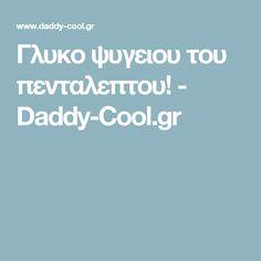 Γλυκο ψυγειου του πενταλεπτου! - Daddy-Cool.gr