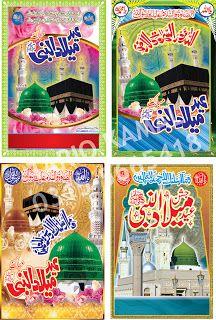 Rabi Ul Awwal, Eid Milad Un Nabi, Ramadan Background, Bilal, Islamic Wallpaper, Madina, Printing Press, Islamic Pictures, Coreldraw