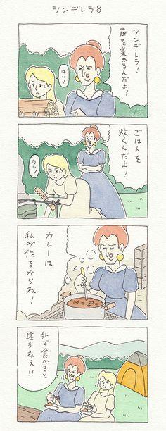 【4コマ漫画】シンデレラ8 | オモコロ