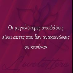 Feeling Loved Quotes, Love Quotes, Life Philosophy, Greek Words, Greek Quotes, Just In Case, Mindfulness, Thoughts, Writing