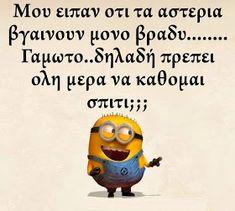 Funny Greek Quotes, Greek Memes, Minion Jokes, Minions, Funny Lyrics, Funny Vines, Text Quotes, Fb Memes, English Quotes