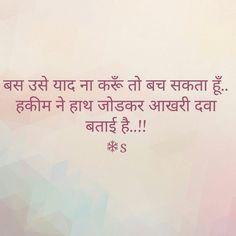 Har sans me uski yaad hai to zinda hu mai, use bhula to sans lena bhul jaunga!