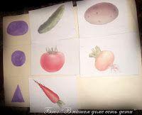 изучаем овощи