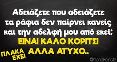 Funny Greek Quotes, Funny Picture Quotes, Funny Photos, Are You Serious, Laughing Quotes, Funny Vid, Just In Case, Fun Facts, Jokes