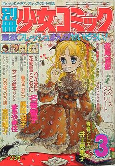 Feh Yes Vintage Manga - illustrations by naka tomoko Shoujo Comic...