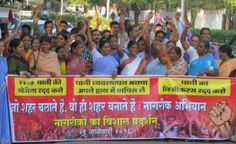 Petition: Stand with Nagpur: Tell the World Bank to stop pushing water privatization in India! Tell The World, Success Story, Environmental Issues, Public Health, Human Rights, We The People, Accounting, Earth, News