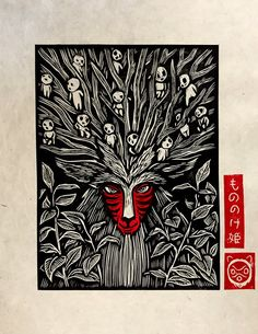 woodblock printed on rice paper with deckle edge A must-have for enthusiasts of Studio Ghibli! Ghibli Tattoo, Anime Kunst, Anime Art, Illustrator, Linocut Prints, Woodblock Print, Japanese Art, Art Blog, Cool Art