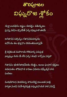 Vedic Mantras, Hindu Mantras, Hanuman Chalisa, Durga, Hindu Vedas, Telugu Jokes, Kundalini Meditation, Telugu Inspirational Quotes, Bhakti Song