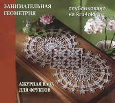 Japanese Crochet Book Crochet Tablecloth Coaster Pattern Illustration Luxurious Lace Crochet Office & School Supplies Center Cloth And Lace Mat High Safety