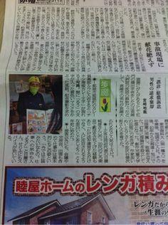 宮崎日日新聞でチキン南蛮カレー王子が登場でござルウー!