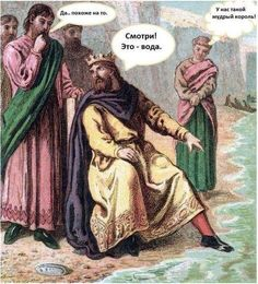 """Just Medieval Things - Funny memes that """"GET IT"""" and want you to too. Get the latest funniest memes and keep up what is going on in the meme-o-sphere. Renaissance Memes, Medieval Memes, History Medieval, Tudor History, Ver Memes, Memes Humor, Funny Humor, Funny Quotes, Humor Quotes"""