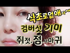 Korean Language, Diet, Health, Homemade, Bedroom, Natural, Face Beauty, Health Care, Home Made
