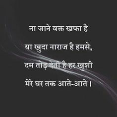 Pretty Quotes, Sweet Quotes, Real Quotes, Life Quotes, Hindi Words, Hindi Quotes, Qoutes, Inner Child Healing, Definition Of Love