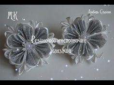 Резиночки-снежиночки/Новый лепесток канзаши/Snowflake hair bands - YouTube