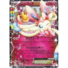 Pokemon 2016 CP#3 Poke Kyun Collection Sylveon EX Holofoil Card #025/032