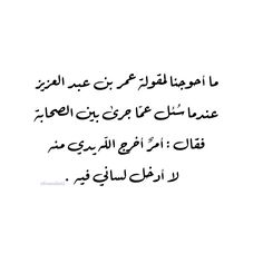 عمر بن عبدالعزيز  تعلمووووووووووووووووو يا عرب ويا مسلمين .