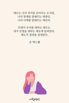 Wise Quotes, Famous Quotes, Korean Quotes, Korean Language, Mini Books, Aesthetic Wallpapers, Sentences, Poems, Messages