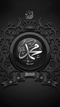 Mecca Islam, Hijrah Islam, Allah Wallpaper, Islamic Quotes Wallpaper, Allah Calligraphy, Islamic Art Calligraphy, Islamic Images, Islamic Pictures, Kaligrafi Allah