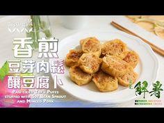 日日煮烹飪短片-香煎豆芽肉鬆釀豆腐卜 Pan-fried Tofu Puffs stuffed with Soy Bean Sprout and Minced Pork - YouTube