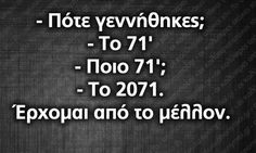 Stupid Funny Memes, The Funny, Funny Greek Quotes, Funny Statuses, Greeks, English Quotes, Just For Laughs, Funny Moments, Funny Photos