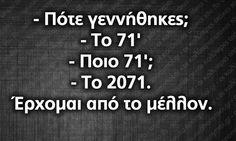 Έρχομαι από το μέλλον. Stupid Funny Memes, The Funny, Funny Greek Quotes, Funny Statuses, Greeks, English Quotes, Just For Laughs, Funny Moments, Funny Photos