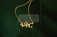 This name necklace is available in any language. Size is customizable as well. Message us for any inquiries