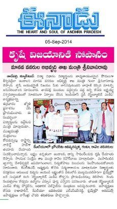 Government of Andhra Pradesh Ministers Dedicating India's First-Ever Distributed MBA on 5th September 2014