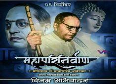 Dr. BR Ambedkar Mahaparinirvan Din 2019: महापरिनिर्वाण म्हणजे काय? Connect To Facebook, Join Instagram, Youtube, Movie Posters, Film Poster, Film Posters