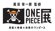 ヤスタカ「ONE PIECE 展」テーマ曲として新曲書き下ろし(画像 4/4) - 音楽ナタリー