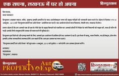 Get a dream house and car in lucknow now #Hindustanevents