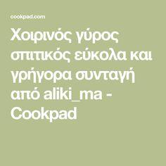 Χοιρινός γύρος σπιτικός εύκολα και γρήγορα συνταγή από aliki_ma - Cookpad