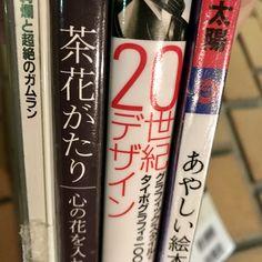 """「あやしい絵本」とか3冊と 「絢爛と超絶のガムラン」CD1枚。 火曜日ブックダンシング、 風は冷たいけど、ホットハート。 バックは、Chakrulo With """"three books"""" such as """"Awesome picture book"""" """"Gamelan of gorgeousness and transcendence"""" CD 1 piece. Tuesday Book Dancing, The wind is cold but hot heart. Back, Chakrulo"""