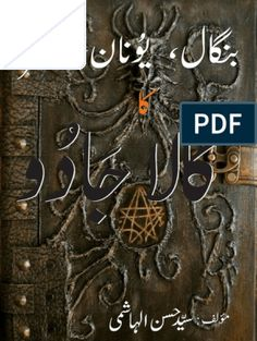 Taskhir o Hazri Ruhaniyat Jinnat Free Novels, Free Pdf Books, Free Ebooks, Black Magic Book, Book Sites, Islamic Messages, Books To Read Online, Nonfiction Books, Good Books