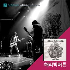 거침없는 하드록의 질주 #해리빅버튼  Copyrights ⓒ DIOCIAN.INC 글로벌 소셜 뮤직 플랫폼 DIOCIAN  https://www.facebook.com/diociankorea/posts/1170547062961405  #DIOCIAN #디오션 #아티스트 #인터뷰 #음악 #Music #Musician #Interview #Artist #Collaboration #Record #Studio #Lable #Singer #스타 #Star #밴드 #락 #Band #Rock #Rocker #HardRock
