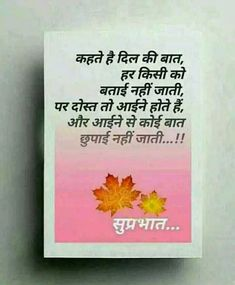Morning is the Fantastic Opportunity for Sending Good Morning Wishes in Hindi,Good Morning Image Shayari,Good Morning Quotes in hindi Good Morning In Hindi, Good Morning Wishes Quotes, Good Morning Msg, Good Morning Beautiful Quotes, Good Morning Images, Hindi Quotes On Life, Real Life Quotes, Best Quotes, Nice Quotes