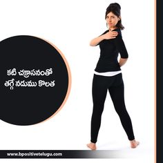 #Katichakrasana-Meaning waist rotation pose,  is best for you if you want to lose unnecessary fat from the waistline and lower abdomen. Learn More About kati Chakrasana #Yogapose.