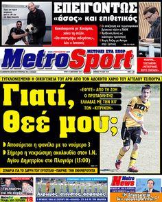 Αθλητικό Πρωτοσέλιδο 15-1-2013 Metrosport
