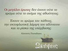 Thinking Out Loud, Greek Quotes, Quotations, Poems, Messages, Cards, Life, Aquarius, Couples
