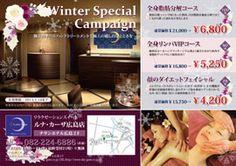 ルナカーザ広島店「Winter Special Campaign」(~2013.01.10)