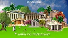 Μύθος Αθηνάς και Ποσειδώνος για το όνομα της Αθήνας-Ιστορία Γ τάξη