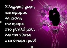 I Love You, My Love, Greek Quotes, Poems, Relationship, Life, Greek, Quotes, My Boo